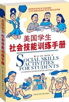 美国学生社会技能训练手册.pdf