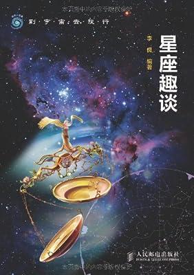 到宇宙去旅行:星座趣谈.pdf
