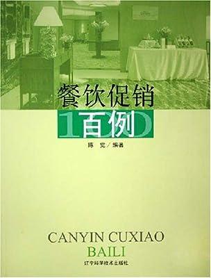 餐饮促销百例.pdf