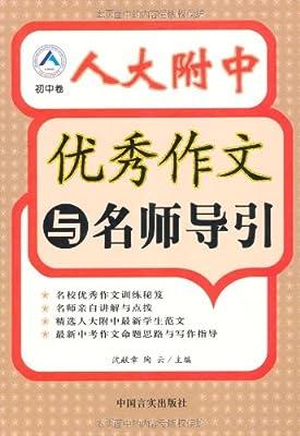人大附中优秀作文与名师导引.pdf