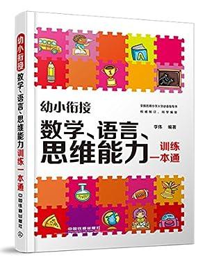 幼小衔接:数学、语言、思维能力训练一本通.pdf