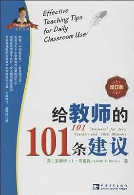 给教师的101条建议.pdf