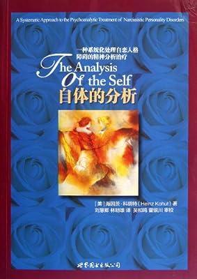自体的分析:一种系统化处理自恋人格障碍的精神分析治疗.pdf