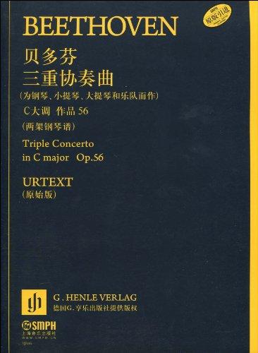 奏曲 为钢琴 小提琴 大提琴和乐队而作 C大调 作品56 两架钢琴谱 原