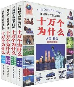 智慧之门的十万个为什么(套装共4册)(新编彩图版)》: 趟过历史的长河图片