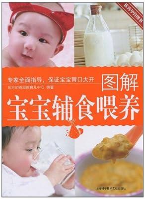 图解宝宝辅食喂养.pdf