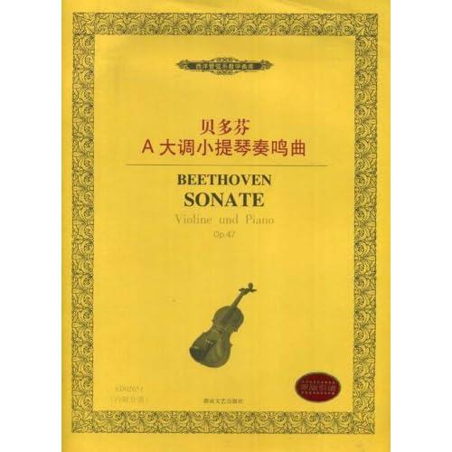 贝多芬A大调小提琴奏鸣曲 内附分谱