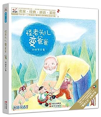 快乐鸟系列拼音读物:怪老头儿变爸爸.pdf