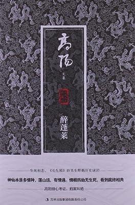 醉蓬莱/高阳文集.pdf