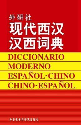 外研社现代西汉汉西词典.pdf