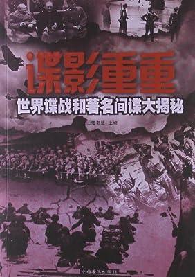 谍影重重:世界谍战和著名间谍大揭秘.pdf