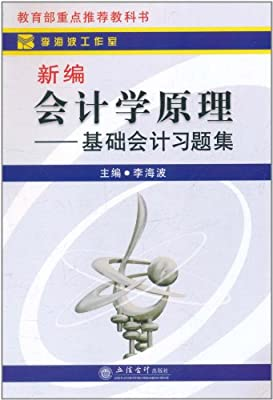 新编会计学原理:基础会计习题集.pdf