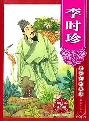 绘本中华故事·名人·圣人:李时珍.pdf