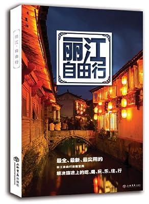 丽江自由行.pdf