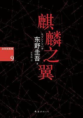 麒麟之翼:东野圭吾作品38.pdf