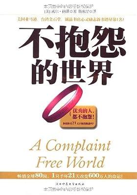 不抱怨的世界.pdf