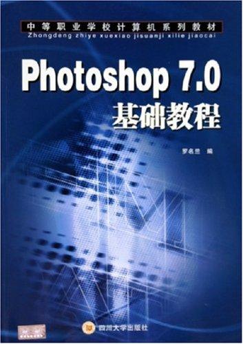 Photoshop7.0基础教程图片