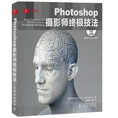 Photoshop摄影师终极技法.pdf
