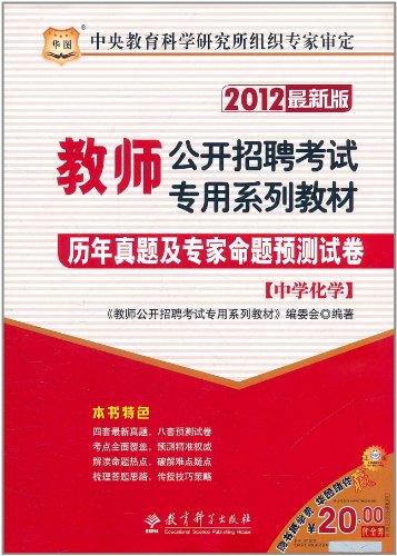 华图教师公开招聘考试专用系列教材 历年真题及专家命题预测试卷 中学化学 2012年最新版