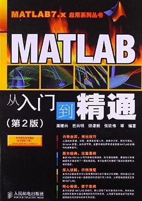 MATLAB7.x应用系列丛书:MATLAB从入门到精通.pdf