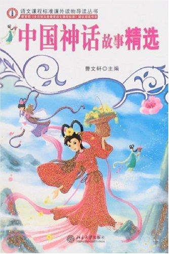 中国神话故事精选图片/大图欣赏 - 智购网网购大全