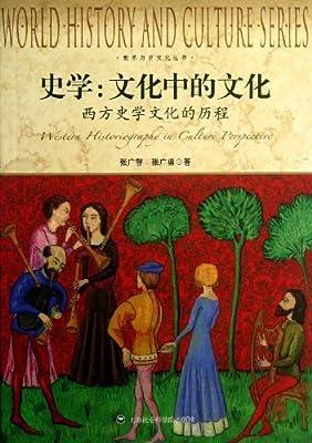 史学 文化中的文化:西方史学文化的历程.pdf