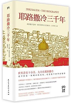 耶路撒冷三千年.pdf