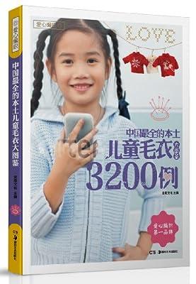 爱心编织6400例:中国最全的本土儿童毛衣大图鉴.pdf