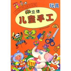 立体儿童手工制作:玩具/章献明-图书-亚马逊