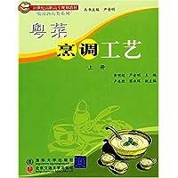 粤菜烹调工艺