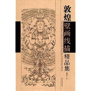 敦煌壁画线描精品集/谢成水-图书-亚马逊中国