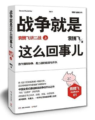 战争就是这么回事儿:袁腾飞讲二战•上.pdf