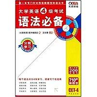 大学英语4级考试语法必备CET-4