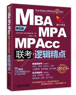 精点教材·MBA/MPA/MPAcc联考与经济类联考:逻辑精点.pdf