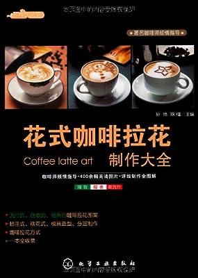 时尚饮品馆:花式咖啡拉花制作大全.pdf