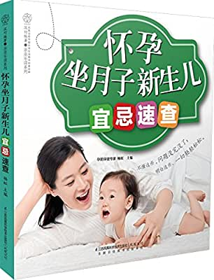 怀孕坐月子新生儿宜忌速查.pdf