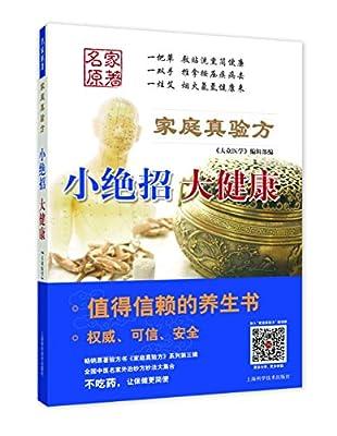 家庭真验方:小绝招 大健康.pdf