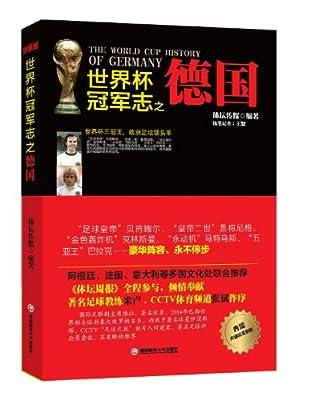 世界杯冠军志之德国.pdf