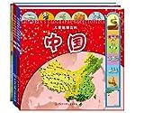 儿童地理百科(中国儿童地理百科•世界儿童地理百科•中国+世界地图)(套装共3册)-图片