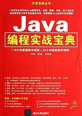 Java编程实战宝典-附DVD光盘.含44小时教学视频.源文件与<>电子书.pdf