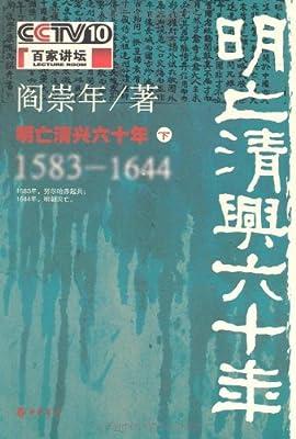 明亡清兴六十年.pdf