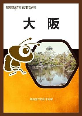 蚂蜂窝旅游攻略:大阪.pdf