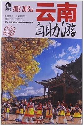 藏羚羊自助游系列:云南自助游.pdf