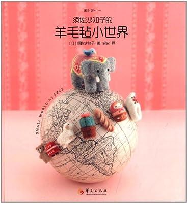 须佐沙知子的羊毛毡小世界.pdf