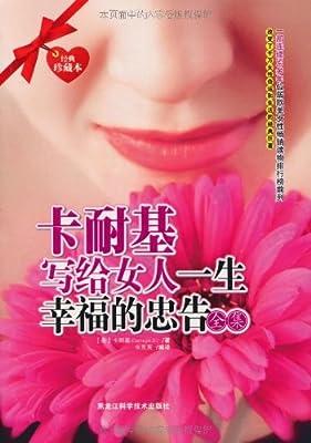 卡耐基写给女人一生幸福的忠告全集.pdf