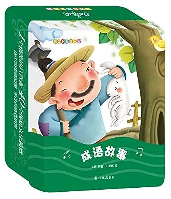 国学启蒙音乐盒:成语故事.pdf