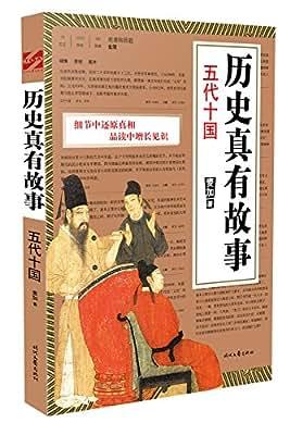 历史真有故事:五代十国.pdf