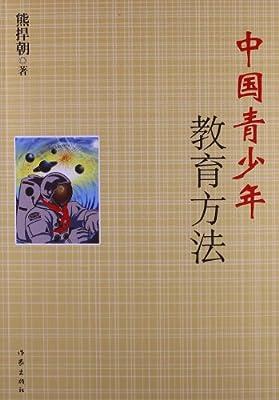 中国青少年教育方法.pdf