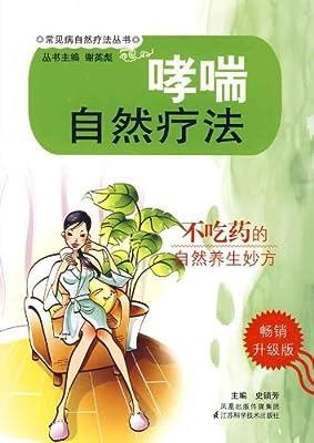 哮喘自然疗法.pdf