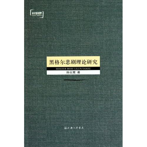 学术新视野 黑格尔悲剧理论研究 孙云宽